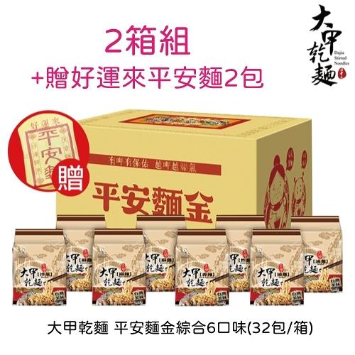 大甲乾麵 平安麵金綜合6口味(32包/箱) 2箱組+贈好運來平安麵2包