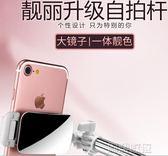 自拍桿 自拍桿手機拍照神器iPhone X自拍手機支架  創想數位