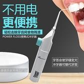 沖牙機 手動沖牙器便攜式水牙線洗牙器潔牙器清潔牙齒沖洗器口腔沖洗器【快速出貨八折搶購】