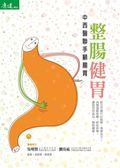 (二手書)整腸健胃:中西醫聯手顧腸胃