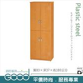 《固的家具GOOD》120-02-AX (塑鋼材質)2.7×高6尺四門鞋櫃-木紋色【雙北市含搬運組裝】