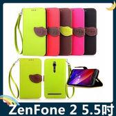 ASUS ZenFone 2 5.5吋 撞色葉子保護套 荔枝紋側翻皮套 樹葉造型磁扣 支架 插卡 錢夾 手機套 手機殼