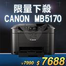 【限量下殺20台】Canon MAXIF...