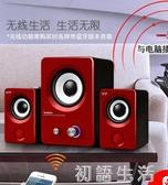電腦音響筆記本臺式機家用手機無線藍芽音樂有線多媒體通用超重低音炮小音箱 初語生活