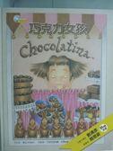 【書寶二手書T3/少年童書_QXF】巧克力女孩_艾利克.庫拉夫特