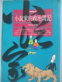 【書寶二手書T6/政治_LDY】小說家的政治週記_朱天心