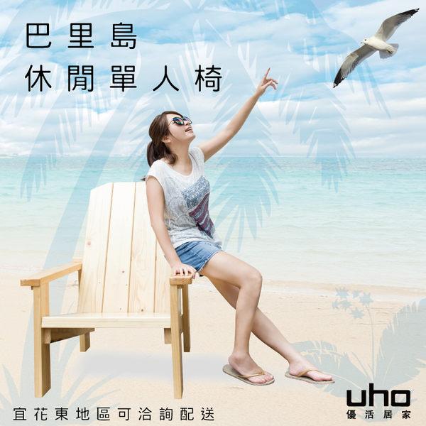 沙發【UHO】巴里島實木休閒單人椅&DIY組合家具/花東地區可配送 預購中