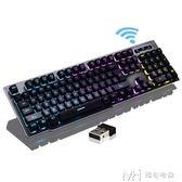 無線鍵盤 充電背光游戲電腦臺式家用機械手感鍵盤吃雞電池版