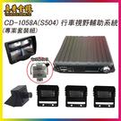 【真黃金眼】CD-1058A(S504) 行車視野輔助系統