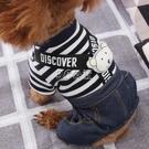 狗狗衣服款泰迪比熊博美四腳背帶褲奶狗吉娃娃寵物春夏裝幼犬 雙十一全館免運