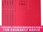 簡體書-十日到貨 R3YY【中國古典小說--紅樓夢(全五冊)】 9787534830396 中州古籍出版社 作者: