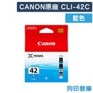 原廠墨水匣 CANON 藍色 CLI-42C /適用 CANON PIXMA PRO-100