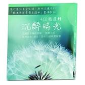 【停看聽音響唱片】【CD】沉醉時光精選輯 (4CD)