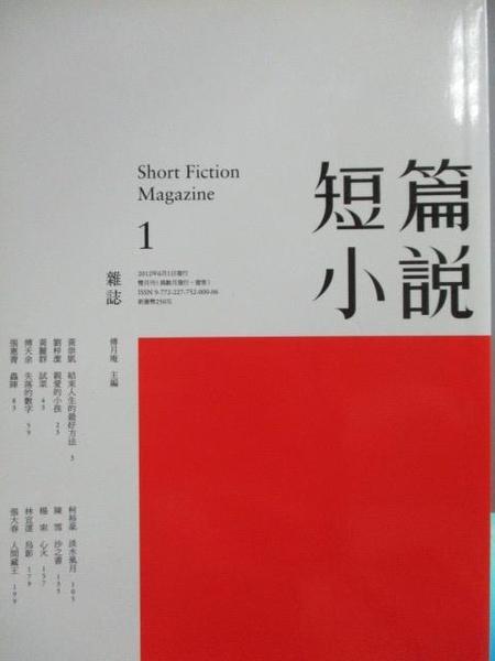 【書寶二手書T4/一般小說_OSH】短篇小說(1)