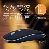 無線滑鼠 冰狐無聲靜音可充電無線鼠標 筆記本臺式  ~黑色地帶