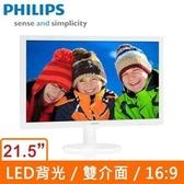PHILIPS 223V5LHSW (白) 22型LED寬液晶螢幕顯示器