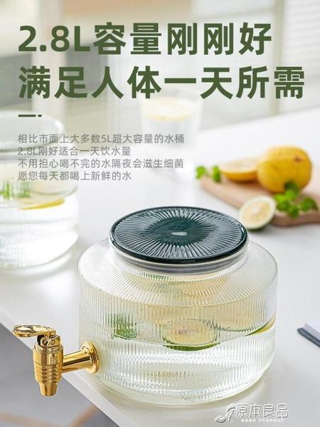 冷水壺 冰箱玻璃家用耐高溫涼水壺帶水龍頭果汁罐大容量【快速出貨】