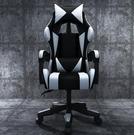 電競椅 電腦椅家用辦公椅游戲電競椅直播主...