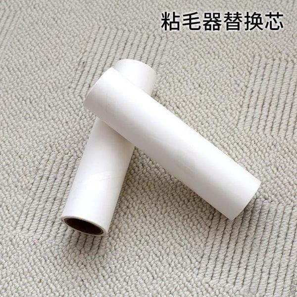 粘毛器替換芯補充裝毛發滾筒地毯清潔伸縮粘塵拖把ALJL-1720