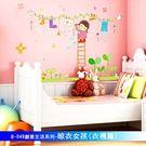 B-049創意生活系列- 晾衣女孩(衣襪篇)  大尺寸高級創意壁貼 / 牆貼