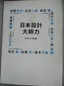 【書寶二手書T4/設計_MEF】日本設計大師力_後藤繁雄