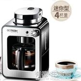 高泰現磨咖啡機家用全自動一體機美式煮咖啡機迷你小型電動研磨豆AQ 有緣生活館