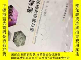 二手書博民逛書店蜜蜂罕見白質組學研究 25號3層Y17055 李建科等著 中國農