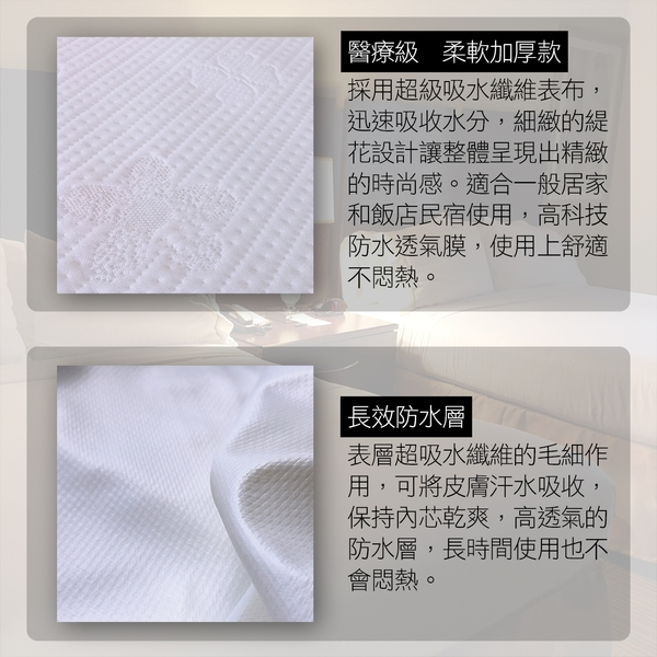 【台灣製 SGS認證】一對裝 3M Scotch專利 防水雙人保潔枕頭套 枕套 枕頭套 保潔墊