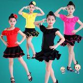 拉丁舞練功服 拉丁舞服裝兒童女孩夏季少兒舞蹈練功服中大童女女童拉丁舞裙表演 4色
