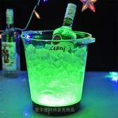 冰桶電池酒吧透明led發光啤酒桶防摔香檳紅酒圓形七彩冰桶【端午鉅惠】