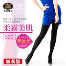 瑪榭 加長型無反光50丹柔霧美肌顯瘦保暖褲襪 MA-11504LL