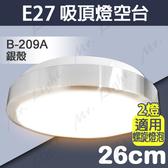 【有燈氏】吸頂燈E27 26cm 2 燈泡螺旋燈泡室內樓梯陽台空台燈具【B209A 】
