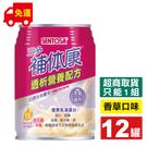 三多 SENTOSA 補體康 透析營養配方 (後) 240mlX12罐 (洗腎適用 奶素可食) 專品藥局【2012498】