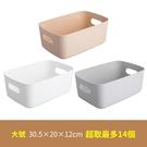 【大號】台灣現貨 日式 無印風 收納籃 收納盒 置物盒 兩側手提設計 廚房收納 浴室收納