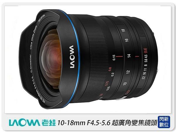 11.11前送預購禮~LAOWA 老蛙 10-18mm F3.5-4.5 超廣角(公司貨)SONY 全幅用 A7 A7III