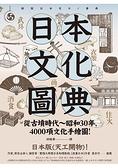 日本文化圖典:從古墳時代~昭和30年,4000項文化手繪圖,日本暢銷15年新裝上