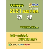 大學轉學考2021試題大補帖物理