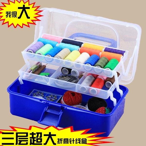 特大號三層摺疊家用針線盒套裝針線包手縫線手提便攜式縫補收納盒 夏季新品
