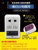 變壓器220v轉110v/120v轉220伏電動牙刷美國潔碧沖牙器電壓轉換器變壓器 春季新品