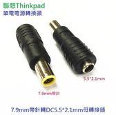 【世明國際】DC5.5*2.1mm母轉7.9帶針公聯想Thinkpad電源轉接轉換頭