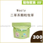 寵物家族-日本Wooly 二草系顆粒牧草 300g