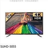 《結帳打9折》山水【SUHD-5055】50吋4K聯網安卓9.0電視(無安裝)