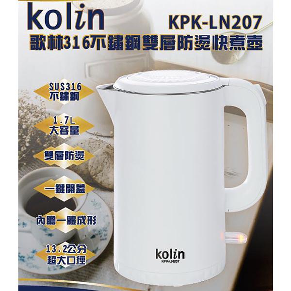 Kolin 歌林 雙層防燙316不鏽鋼快煮壺 KPK-LN207