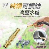 【Effect】純銅高壓水槍+7.5米水管(附不鏽鋼水管套環x2)水管-黑色