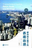 新自由主義下的香港治理 : 空間、尺度與策略