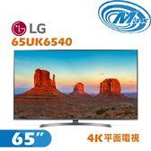 《麥士音響》 LG樂金 65吋 4K電視 65UK6540P