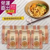 福忠字號 雙11限定 醋香椒麻x6袋(4包/袋) 買再加送1袋【免運直出】
