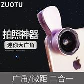 廣角鏡頭廣角手機鏡頭三合一套裝iPhonex通用單反蘋果8X微距魚眼 探索