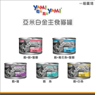 YAMI亞米〔白金主食貓罐,5種口味,160g〕(一箱24入)
