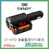 【刀鋒】國際領導品牌Earldom ET-M10 車載藍芽MP3車充 免提通話 藍芽傳輸 3.1A快充